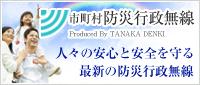 防災行政無線専門サイト