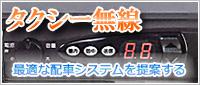 タクシー無線の情報サイト