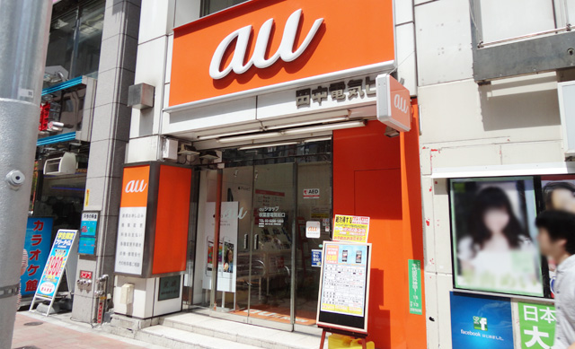 auショップ秋葉原電気街口店