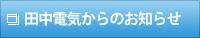 田中電気からのお知らせ
