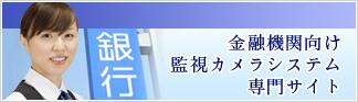 金融機関向け監視カメラシステム専門サイト