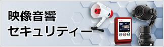 音響・映像