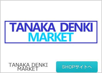 TANAKADENKI MARKET