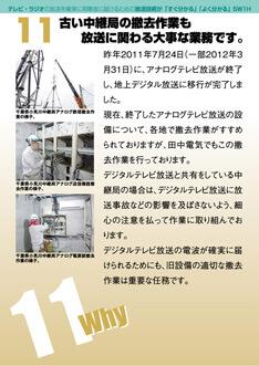 田中電気「放送技術事業部」のご紹介11
