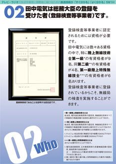 田中電気「放送技術事業部」のご紹介2