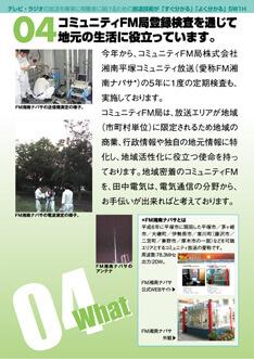 田中電気「放送技術事業部」のご紹介4