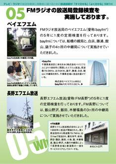 田中電気「放送技術事業部」のご紹介5