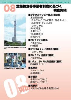 田中電気「放送技術事業部」のご紹介8