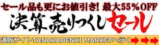 TANAKA DENKI MARKET