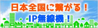 IP無線総合