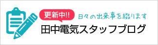 田中電気スタッフブログ