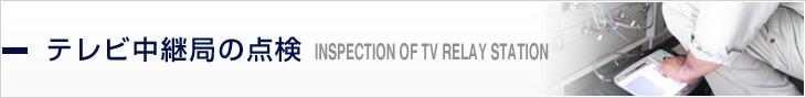 テレビ中継局の点検