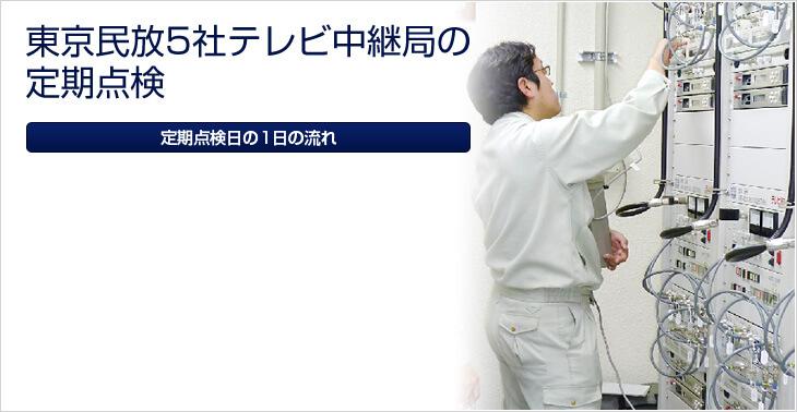 東京民放5社テレビ中継局の定期点検