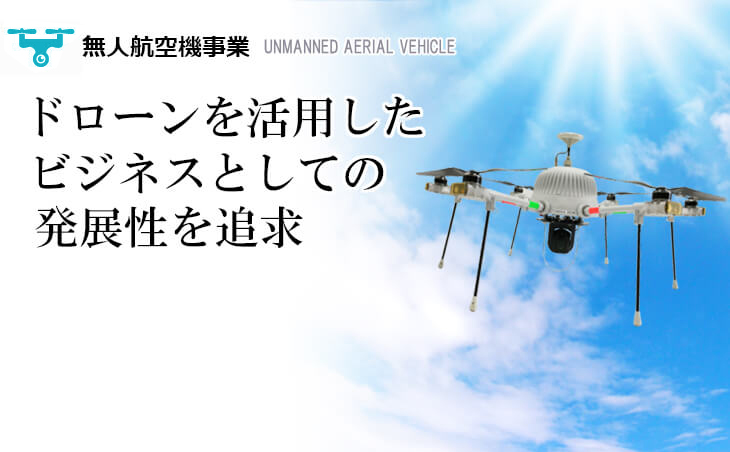 無人航空機の活用は田中電気におまかせください