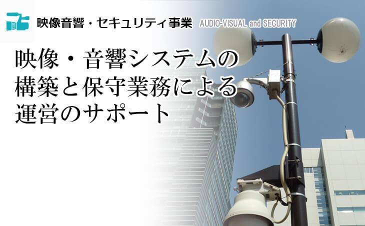 映像音響・セキュリティ事業