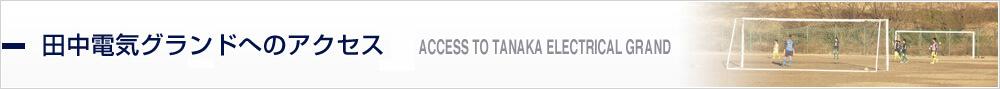 田中電気グランドへのアクセス