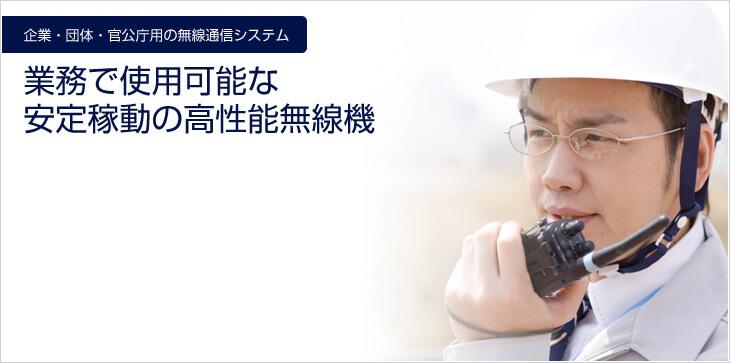業務で使用可能な安定稼動の高性能無線機