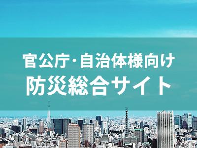 防災総合サイト