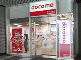 ドコモショップ秋葉原UDX店