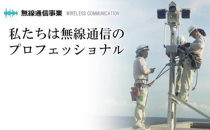 無線通信事業