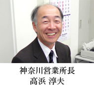無線通信事業部高浜 淳夫