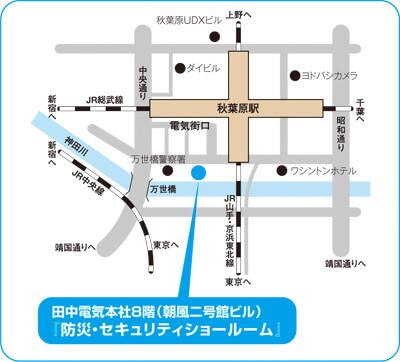 防災・セキュリティショールームへのアクセスマップ