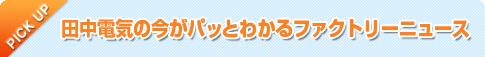 田中電気の今がパッとわかるファクトリーニュース