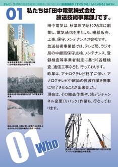 田中電気「放送技術事業部」のご紹介1