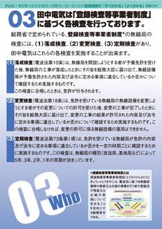 田中電気「放送技術事業部」のご紹介3