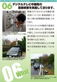 田中電気「放送技術事業部」のご紹介6