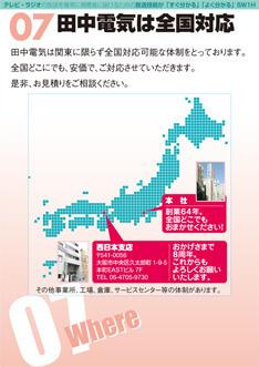 田中電気「放送技術事業部」のご紹介7