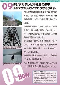田中電気「放送技術事業部」のご紹介9