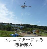 ヘリコプターによる機器搬入