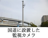 国道に設置した監視カメラ