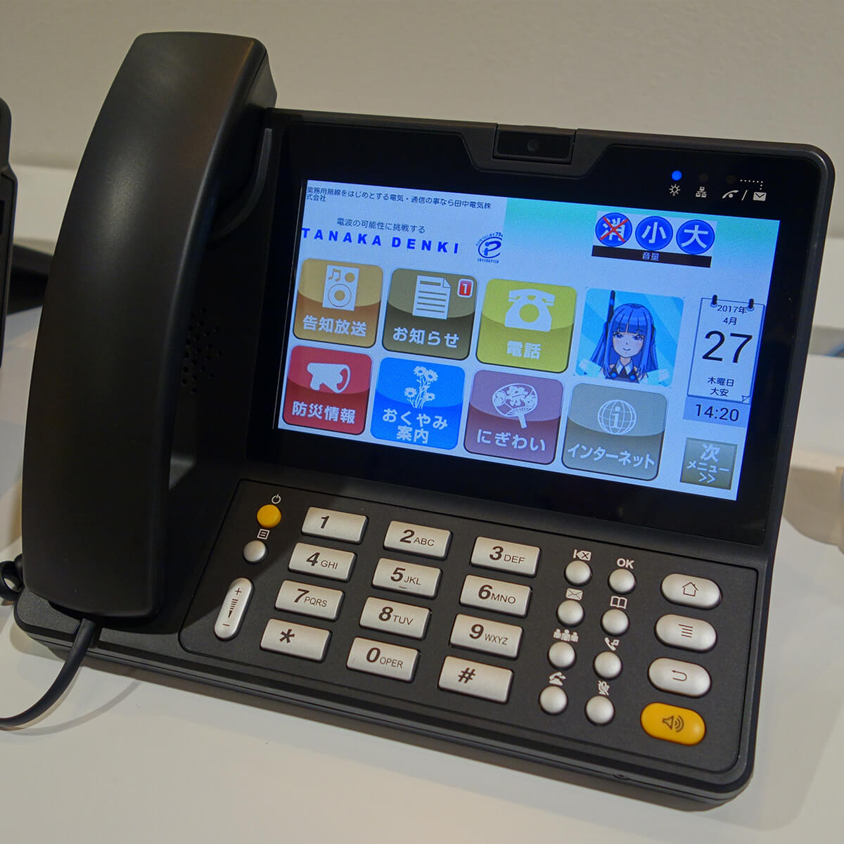 災害時の緊急放送などの配信に IP告知システム