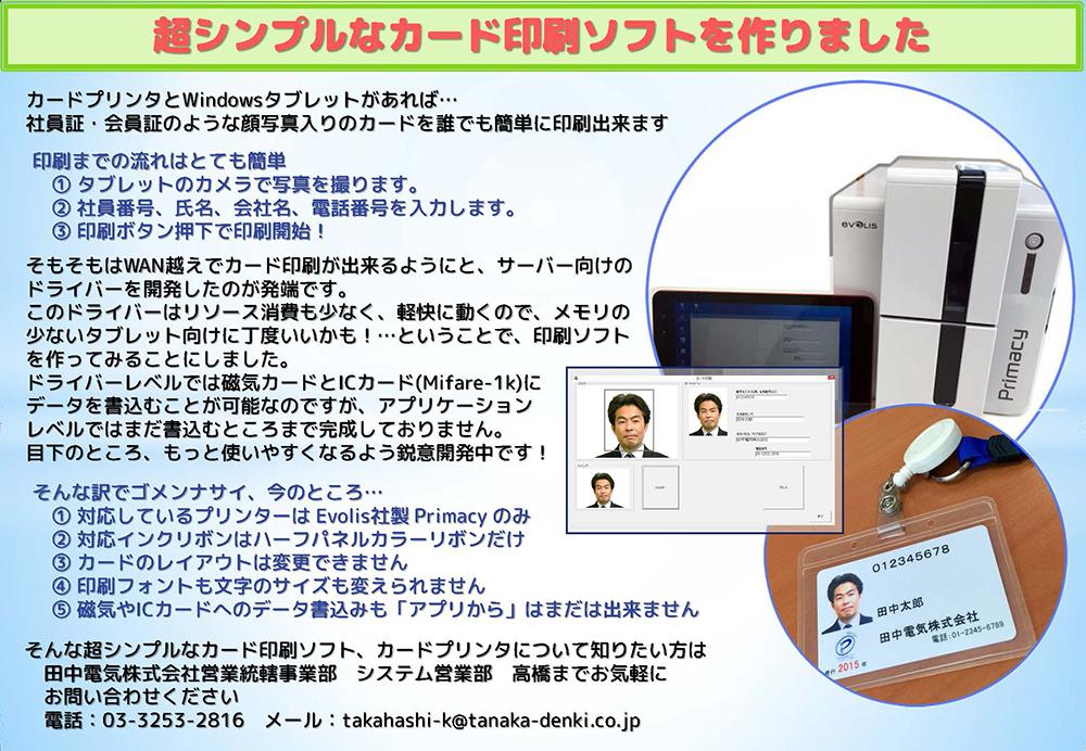 Card_Printer