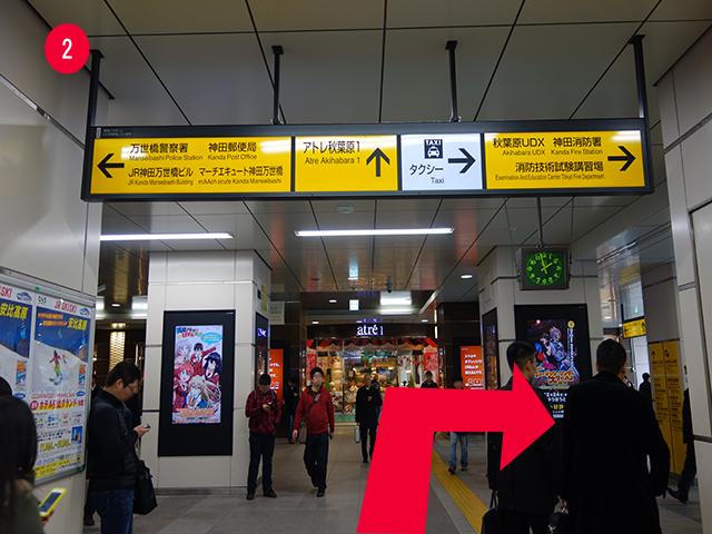 ドコモショップ秋葉原UDX店行き方2